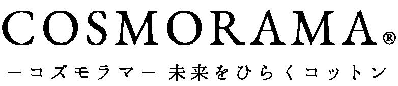 COSMORAMA® 未来をひらくコットン