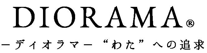 """DIORAMA® """"わた""""への追求"""