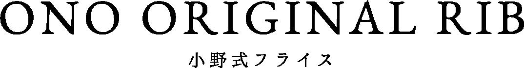 ONO ORIGINAL RIB 小野式フライス