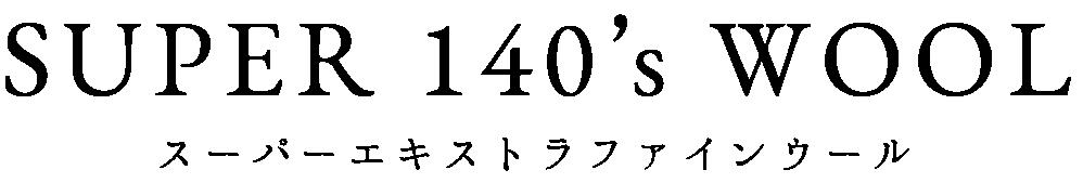 SUPER 140's WOOL 16.5μの世界へ